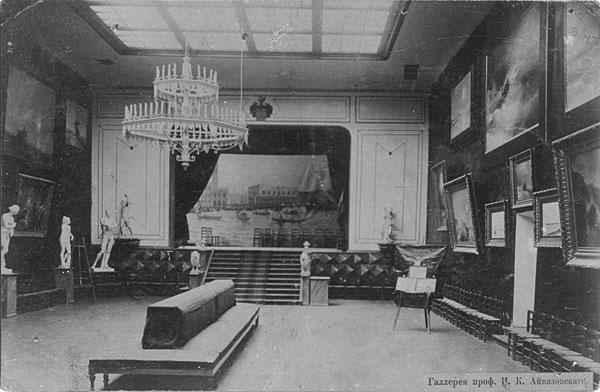 Выставочный зал галереи Айвазовского на рубеже 19-го и 20-го веков (старая открытка)