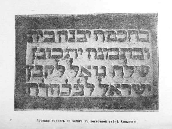 Плита с надписью из синагоги (не сохранилась). Фото начала ХХ века